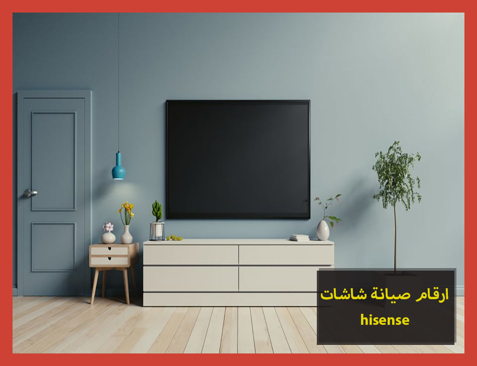 ارقام صيانة شاشات hisense | Hisense Maintenance Center