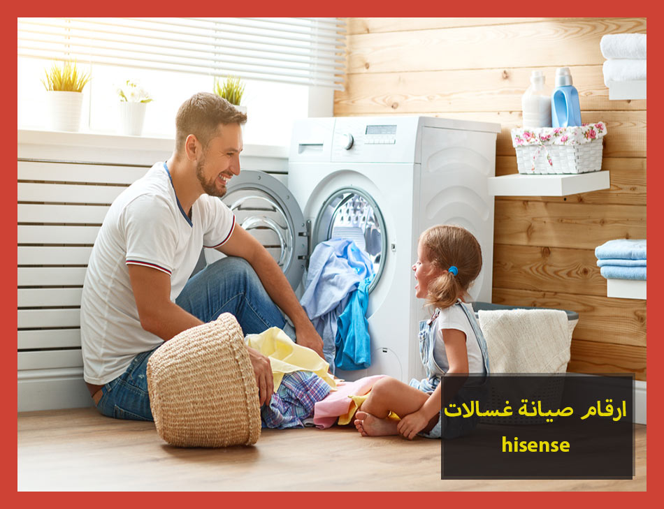 ارقام صيانة غسالات hisense | Hisense Maintenance Center